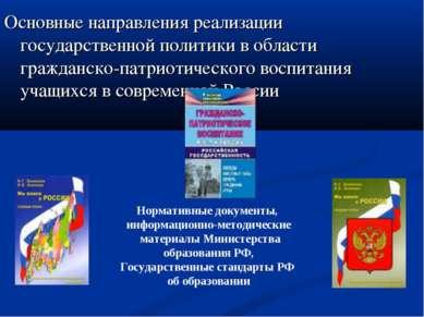 Основные направления реализации государственной политики в области гражданско...