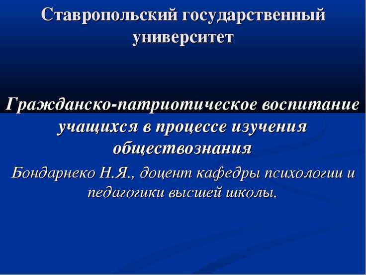 Ставропольский государственный университет Гражданско-патриотическое воспитан...