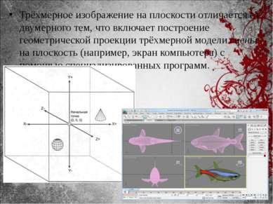 Трёхмерное изображение на плоскости отличается от двумерного тем, что включае...