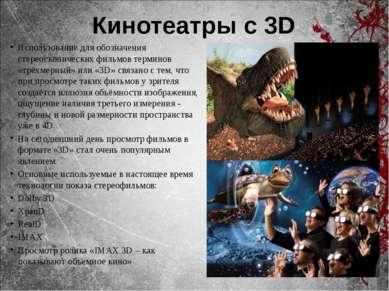 Кинотеатры с 3D Использование для обозначения стереоскопических фильмов терми...