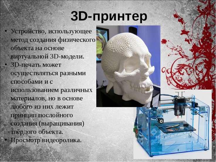 3D-принтер Устройство, использующее метод создания физического объекта на осн...