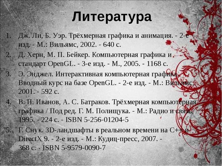 Литература Дж. Ли, Б. Уэр.Трёхмерная графика и анимация.- 2-е изд.-М.:Ви...