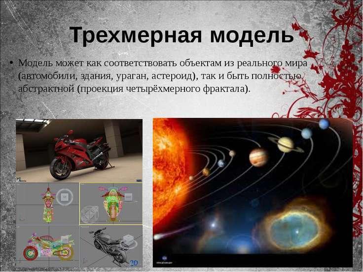 Трехмерная модель Модель может как соответствовать объектам из реального мира...