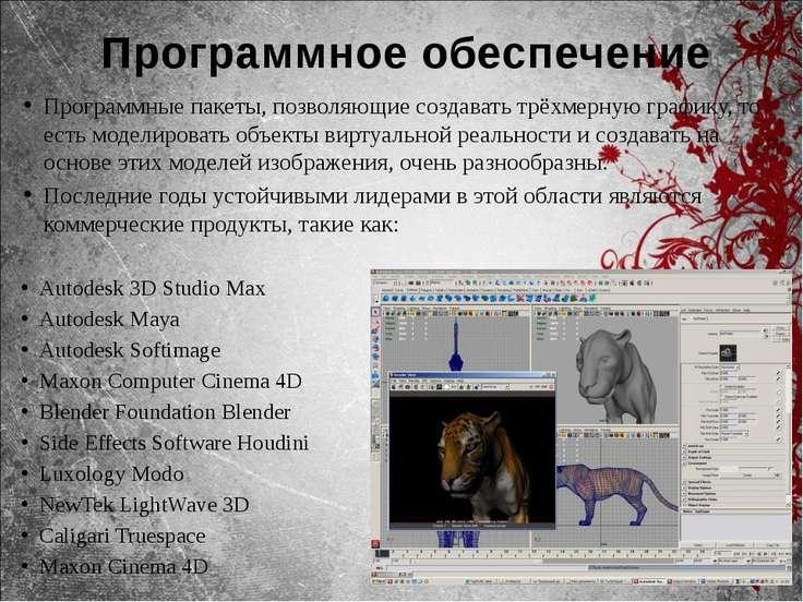 Программное обеспечение Autodesk 3D Studio Max Autodesk Maya Autodesk Softima...