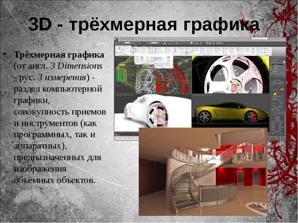 3D - трёхмерная графика Трёхмерная графика (от англ. 3 Dimensions - рус. 3 из...