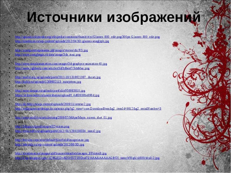 Источники изображений Слайд 1: http://upload.wikimedia.org/wikipedia/commons/...