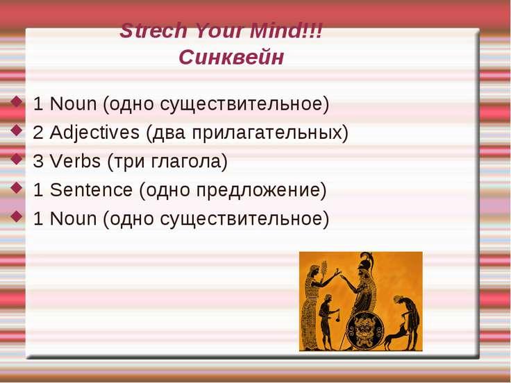 Strech Your Mind!!! Синквейн 1 Noun (одно существительное) 2 Adjectives (два ...