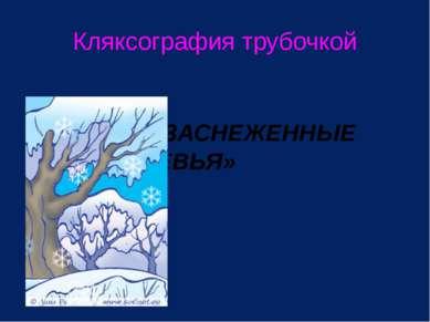 Кляксография трубочкой «ЗАСНЕЖЕННЫЕ ДЕРЕВЬЯ»