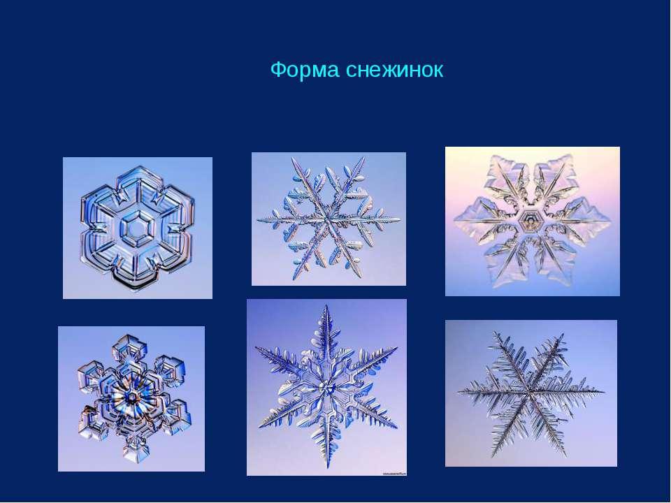 Форма снежинок