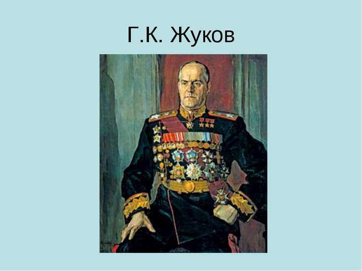 Г.К. Жуков