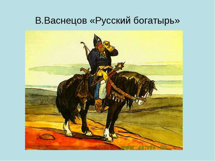 В.Васнецов «Русский богатырь»