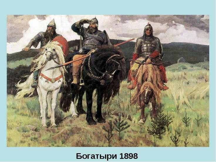 Богатыри 1898