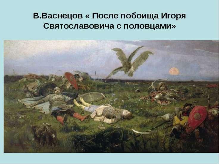 В.Васнецов « После побоища Игоря Святославовича с половцами»