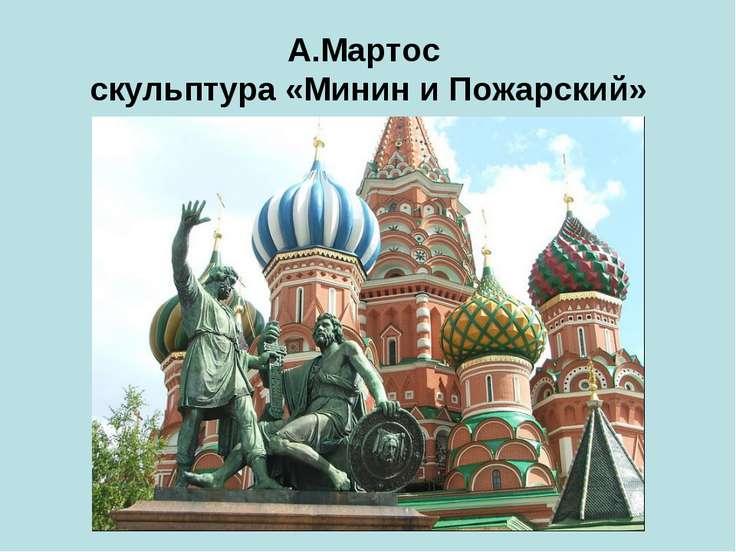 А.Мартос скульптура «Минин и Пожарский»