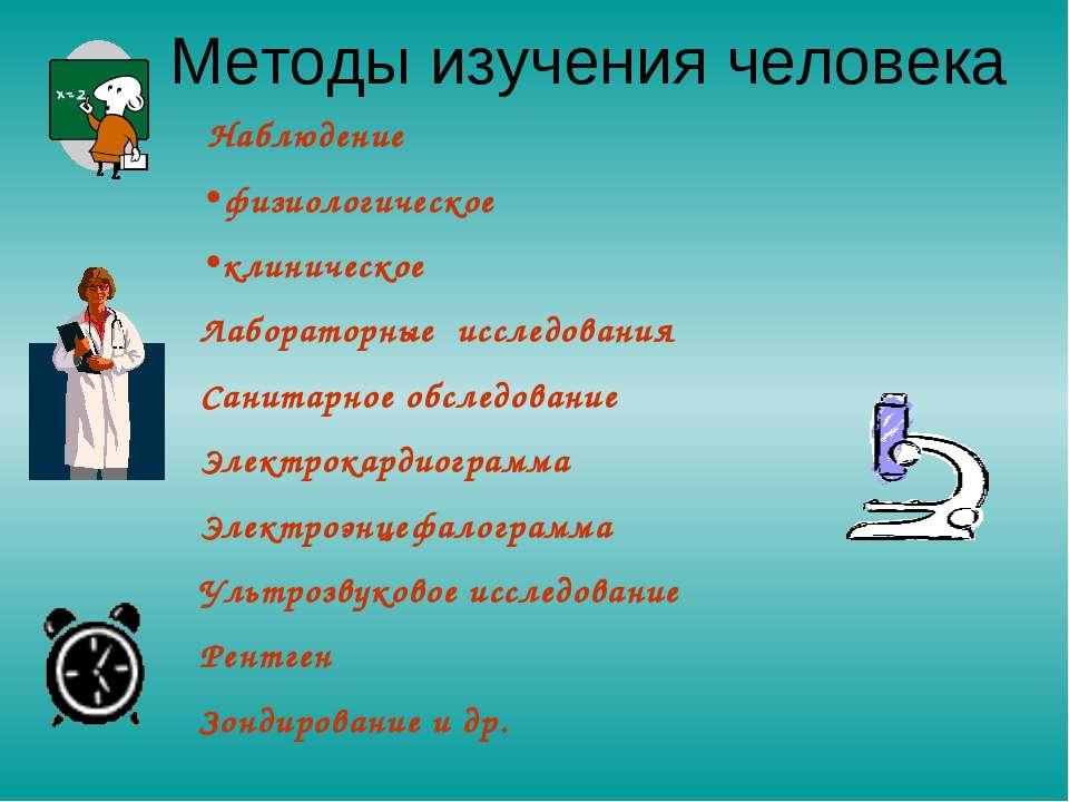 Методы изучения человека Наблюдение физиологическое клиническое Лабораторные ...