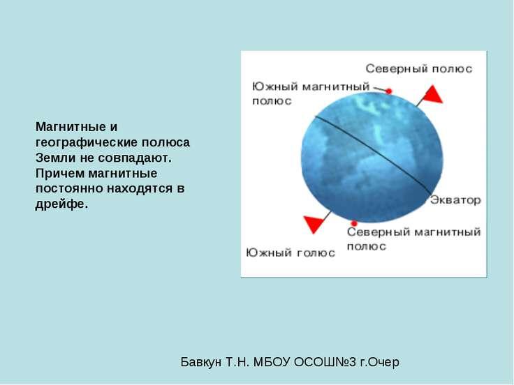 Магнитные и географические полюса Земли не совпадают. Причем магнитные постоя...