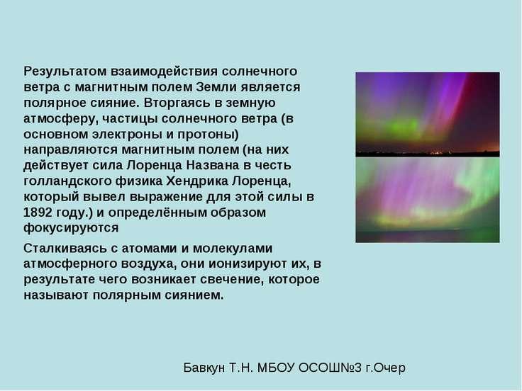 Результатом взаимодействия солнечного ветра с магнитным полем Земли является ...