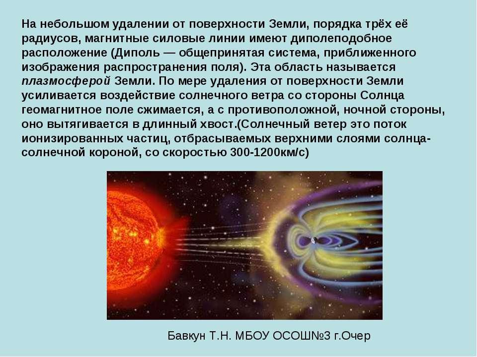 На небольшом удалении от поверхности Земли, порядка трёх её радиусов, магнитн...