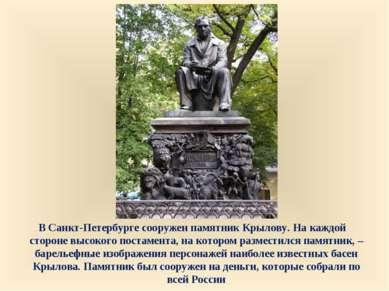 В Санкт-Петербурге сооружен памятник Крылову. На каждой стороне высокого пост...