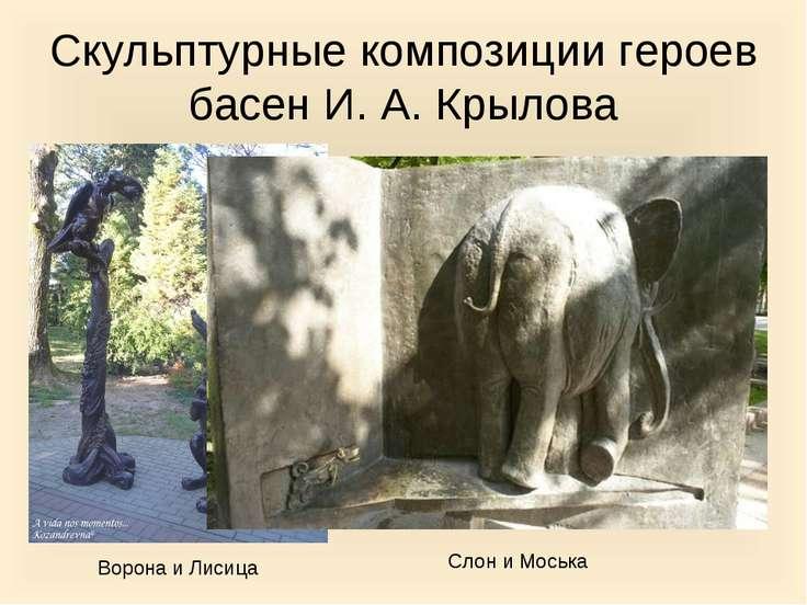 Скульптурные композиции героев басен И. А. Крылова Ворона и Лисица Слон и Моська
