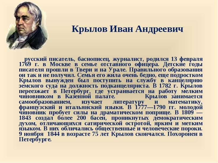 русский писатель, баснописец, журналист, родился 13 февраля 1769 г. в Москве ...