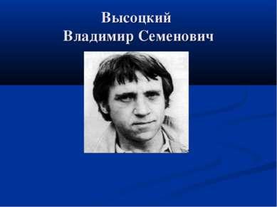 Высоцкий Владимир Семенович