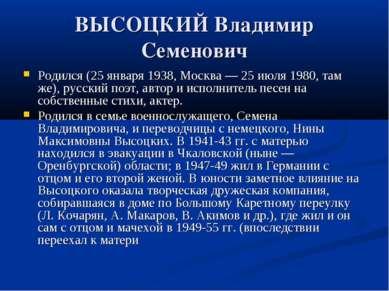 ВЫСОЦКИЙ Владимир Семенович Родился (25 января 1938, Москва — 25 июля 1980, т...