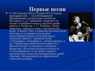 Первые песни В 1960 окончил Школу-студию МХАТ (среди преподавателей — способс...