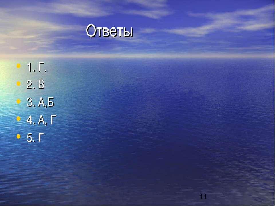 Ответы 1. Г. 2. В 3. А,Б 4. А, Г 5. Г