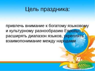 Цель праздника: привлечь внимание к богатому языковому и культурному разнообр...