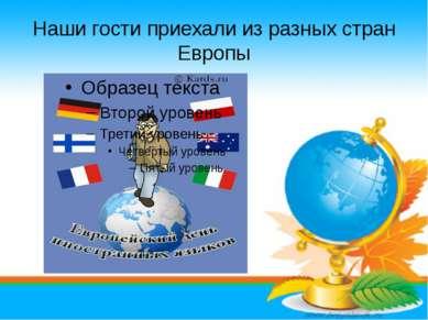 Наши гости приехали из разных стран Европы