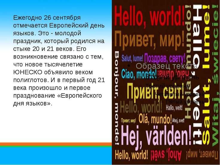 Ежегодно 26 сентября отмечается Европейский день языков. Это - молодой праздн...