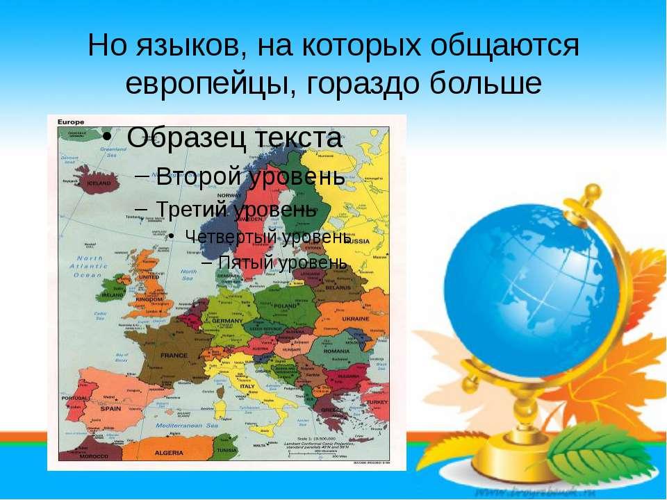 Но языков, на которых общаются европейцы, гораздо больше