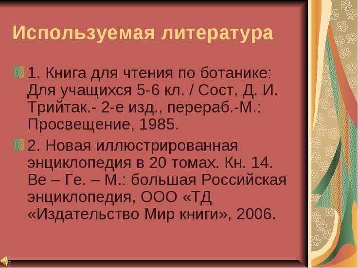 Используемая литература 1. Книга для чтения по ботанике: Для учащихся 5-6 кл....