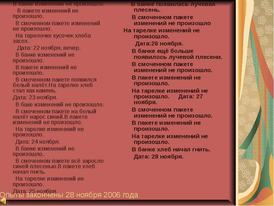 Опыты закончены 28 ноября 2006 года В банке изменений не произошло. В пакете ...