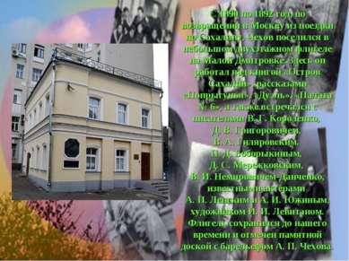 С 1890 по 1892 год, по возвращении в Москву из поездки по Сахалину, Чехов пос...