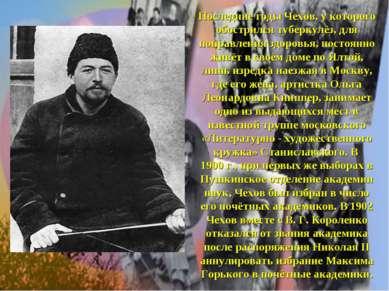Последние годы Чехов, у которого обострился туберкулёз, для поправления здоро...