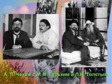 А. П. Чехов с А. М. Горьким и Л.Н. Толстым