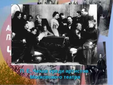 П. Е. Чехов среди артистов Московского театра