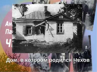 Дом, в котором родился Чехов