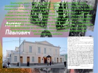 Большую роль в жизни Чехова сыграл таганрогский театр, основанный в 1827 году...