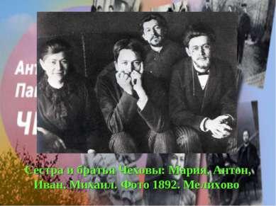 Сестра и братья Чеховы: Мария, Антон, Иван, Михаил. Фото 1892. Мелихово