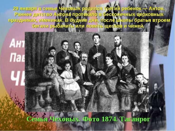 Семья Чеховых. Фото 1874. Таганрог 29 января в семье Чеховых родился третий р...