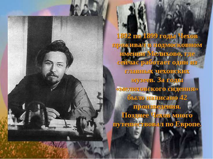 1892 по 1899 годы Чехов проживал в подмосковном имении Мелихово, где сейчас р...