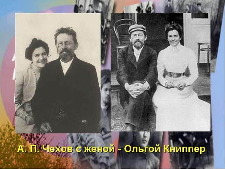 А. П. Чехов с женой - Ольгой Книппер