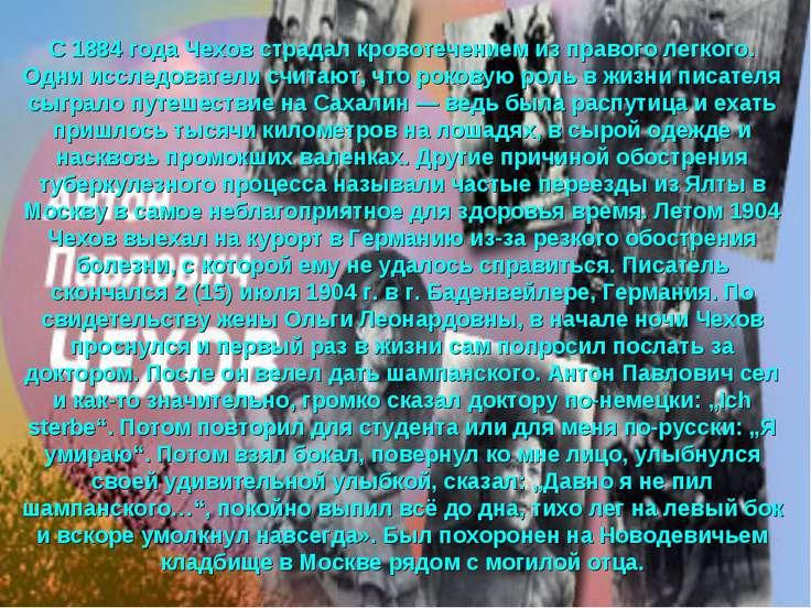 С 1884 года Чехов страдал кровотечением из правого легкого. Одни исследовател...