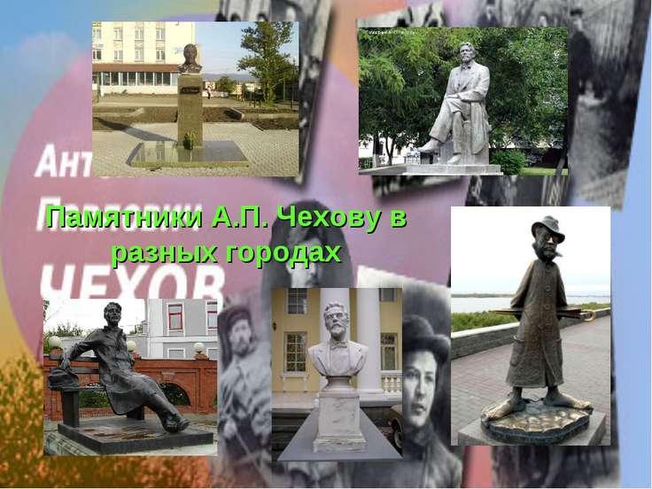 Памятники А.П. Чехову в разных городах