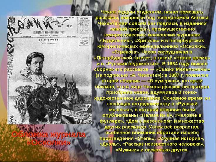 Обложка журнала «Осколки» Чехов, будучи студентом, начал помещать рассказы, ю...