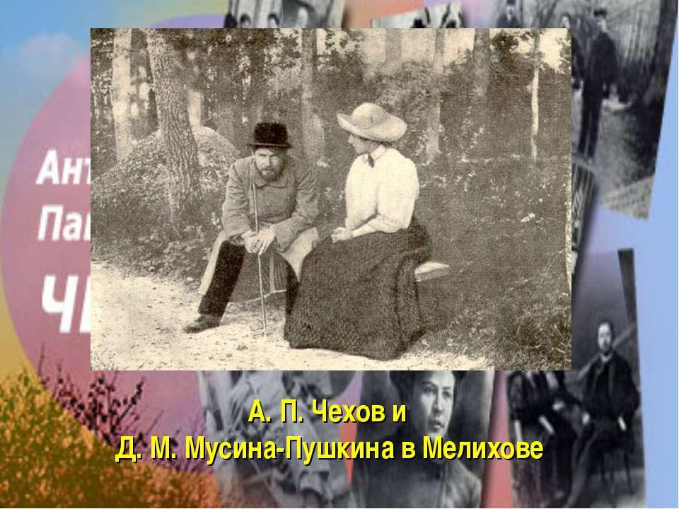 А. П. Чехов и Д. М. Мусина-Пушкина в Мелихове
