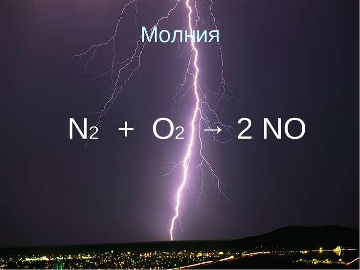 Молния N2 + O2 → 2 NO